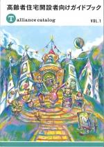 t_alliance_catalog16_hyoshi02